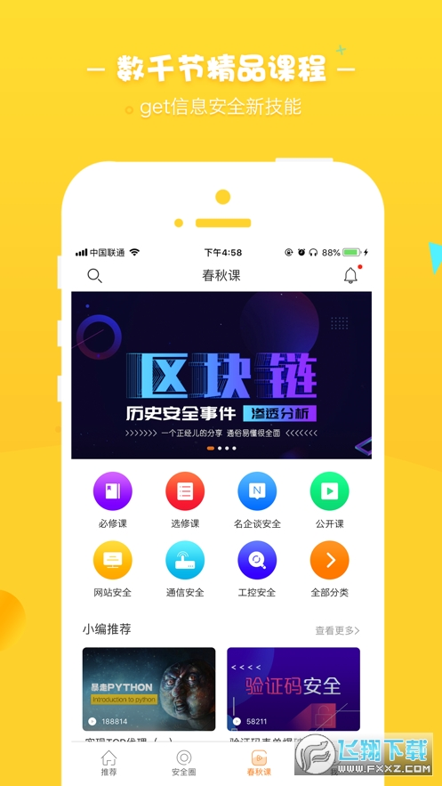 i春秋app3.9.9.1安卓版截图0