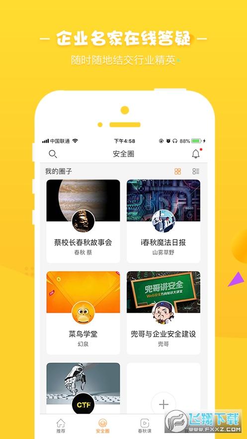 i春秋app3.9.9.1安卓版截图1