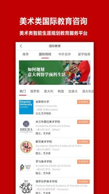 易志愿appv1.0.0最新版截图0