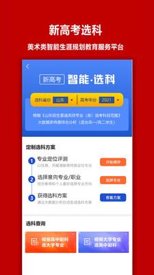易志愿app