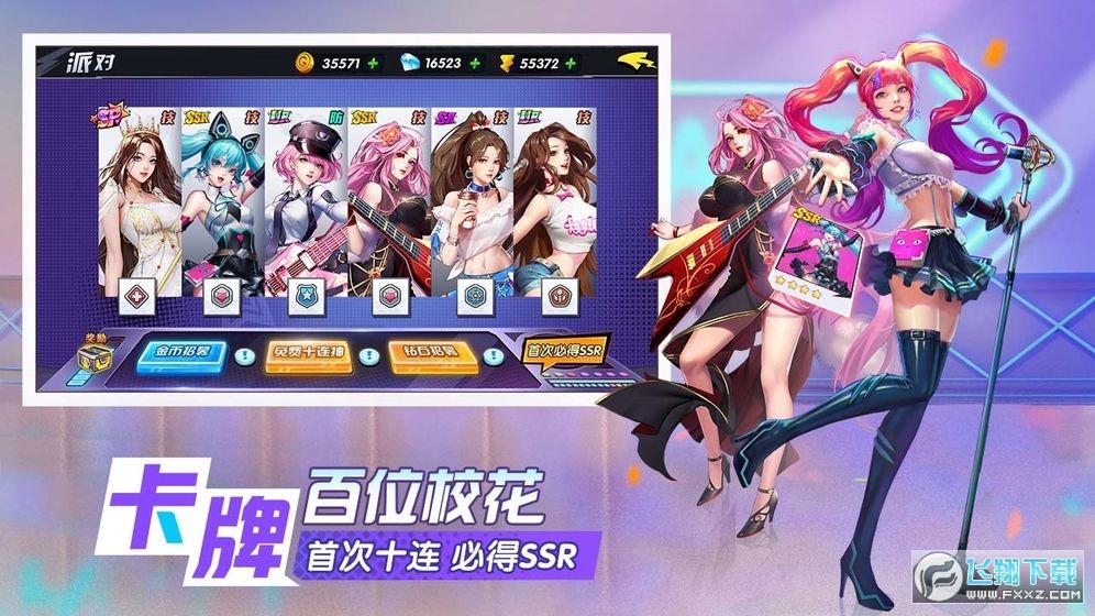 王牌高校华为渠道服v10.2安卓版截图3