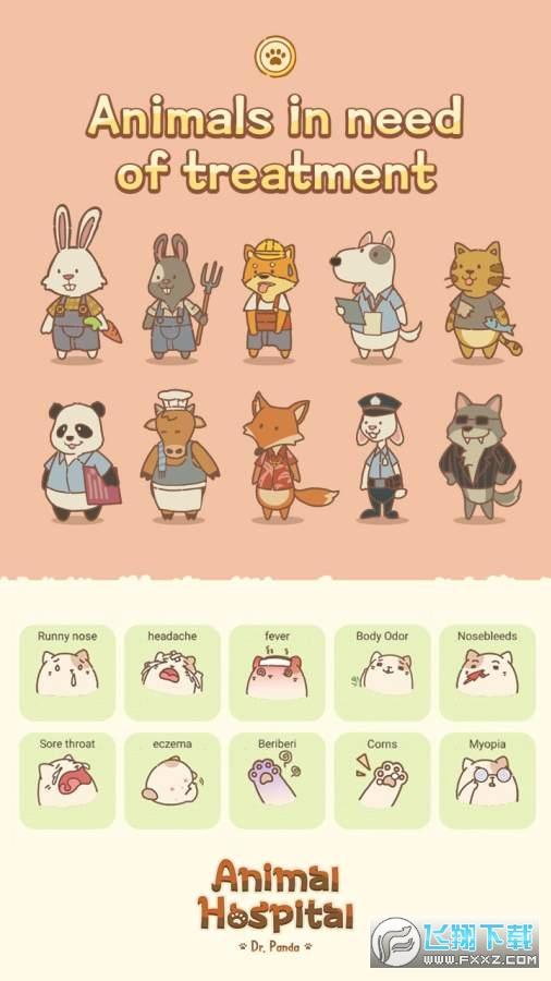 动物医院熊猫博士手游安卓版v1.0.0最新版截图0