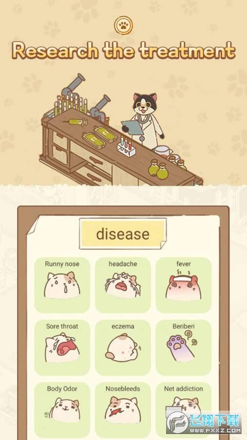 动物医院熊猫博士手游安卓版v1.0.0最新版截图1