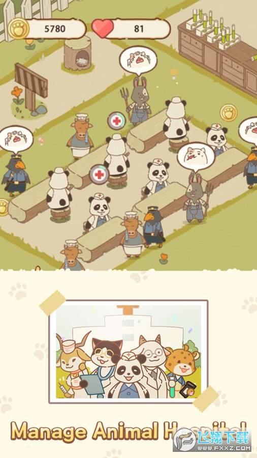 动物医院熊猫博士手游安卓版v1.0.0最新版截图2