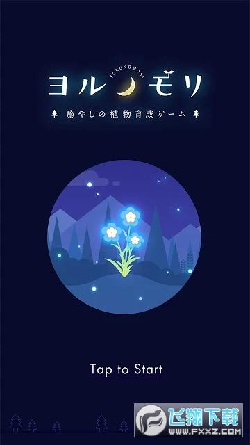 夜之森安卓版v1.0.1最新版截图0