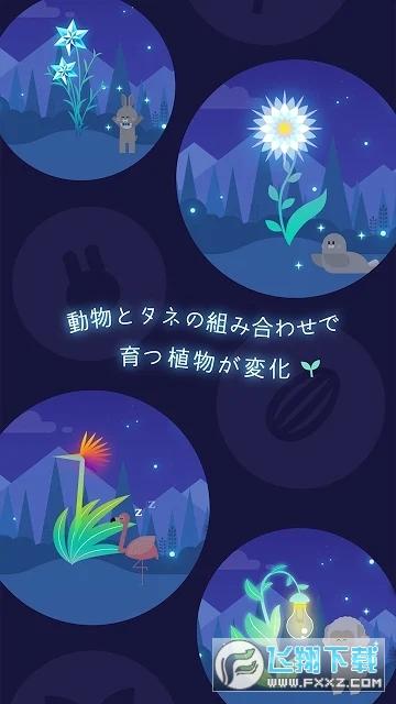夜之森安卓版v1.0.1最新版截图1