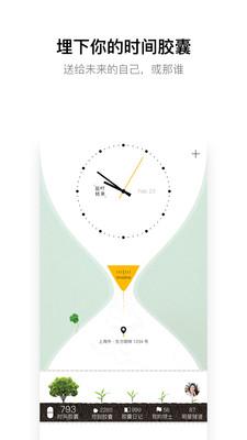 hope时间胶囊安卓版v3.9.10.2最新版截图3