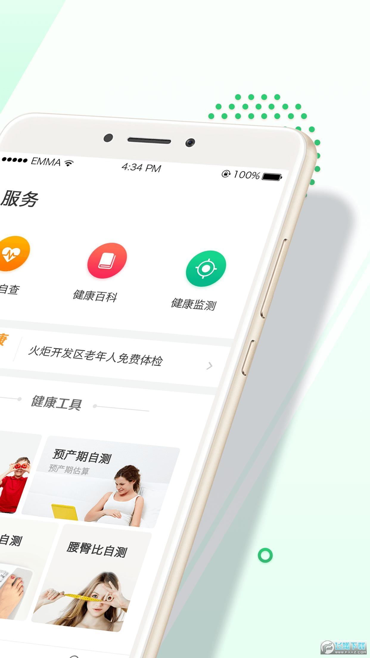 健康珠海新版appv2.37安卓版截图0