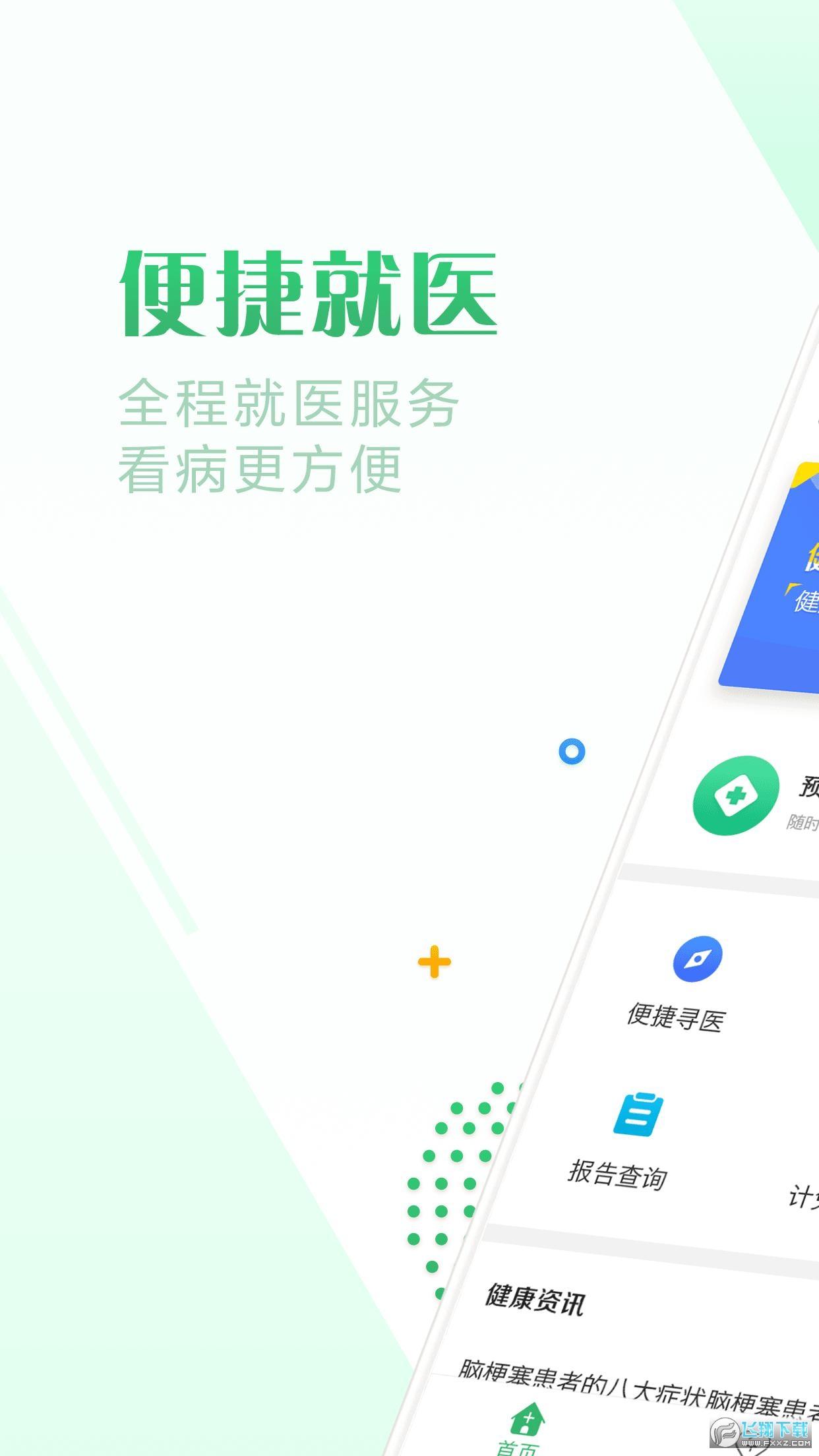 健康珠海新版appv2.37安卓版截图3