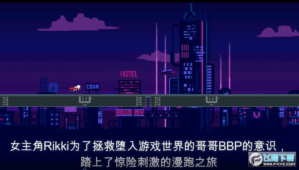 CyberDash单机版v0.8试玩版截图1