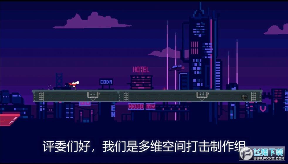 CyberDash单机版v0.8试玩版截图2