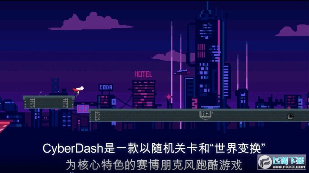 CyberDash单机版v0.8试玩版截图3