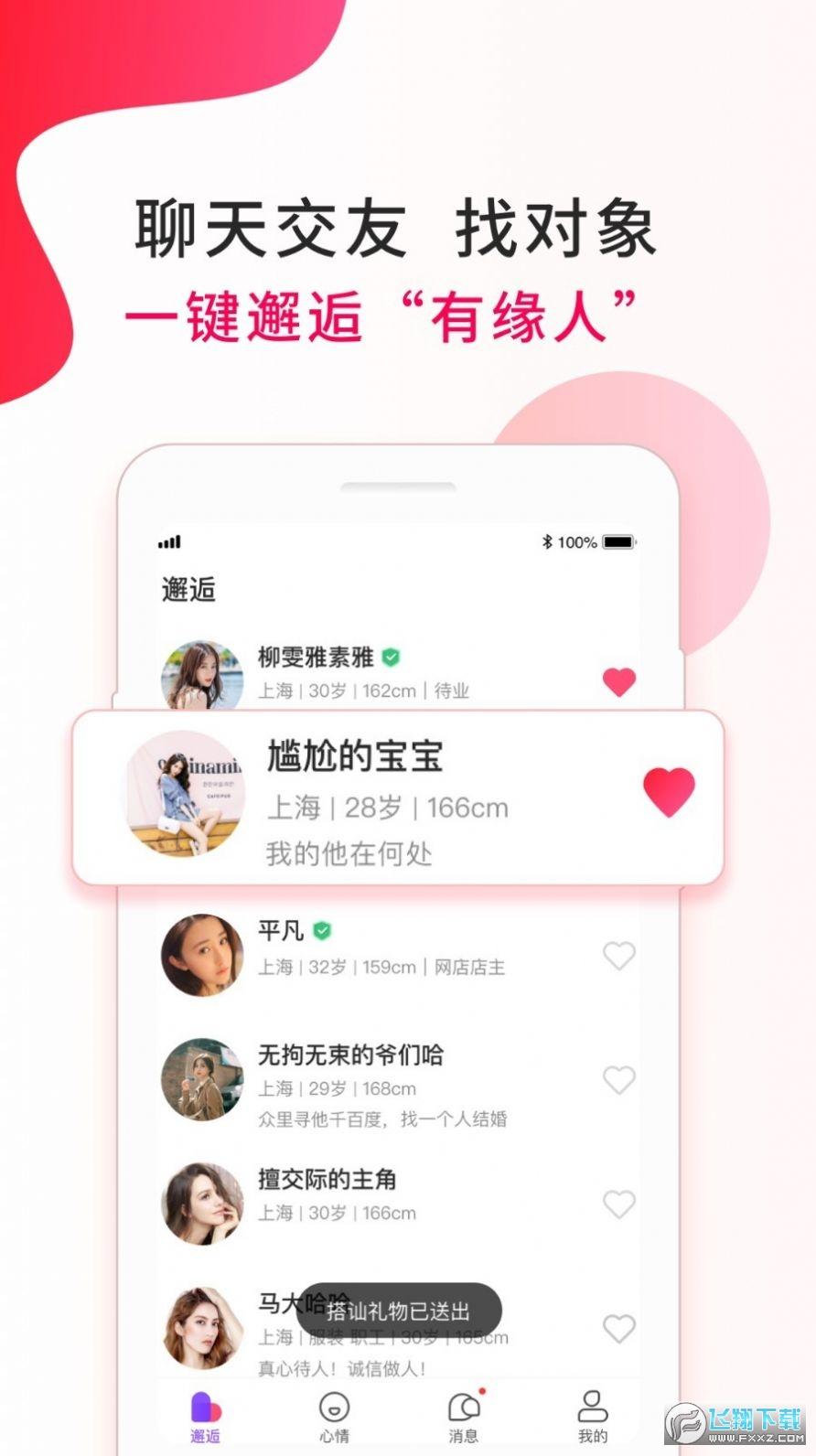惠有缘app安卓版1.0.9.0最新版截图0