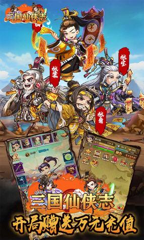 三国仙侠志送万元充值1.0.0红包版截图1