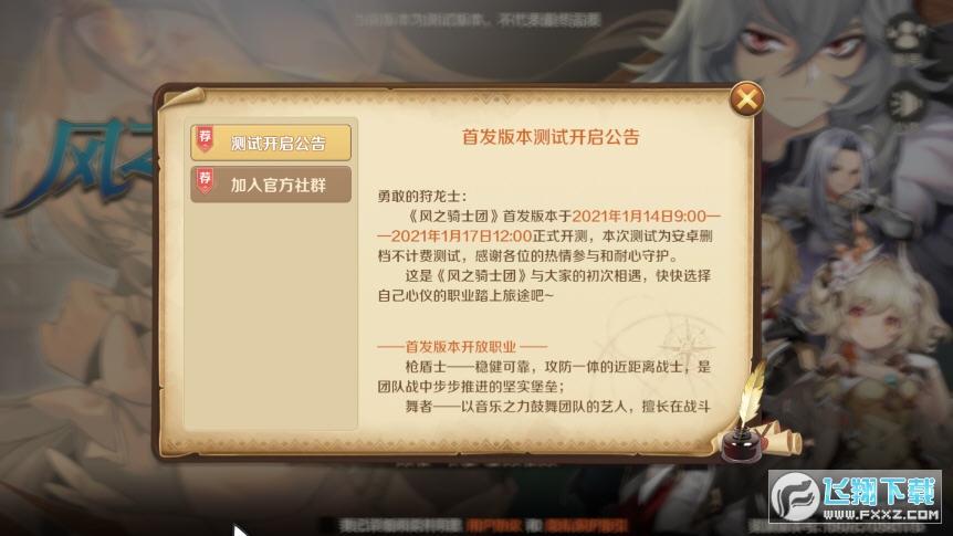 风之骑士团手游1.0.133测试版截图0