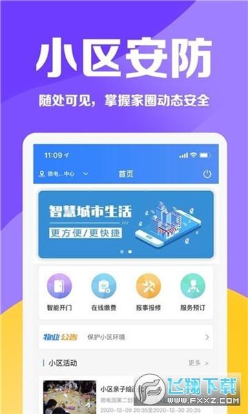 泸州城市之家手机版v1.0.1安卓版截图2