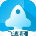 飞速清理专家软件v1.0.0 安卓版