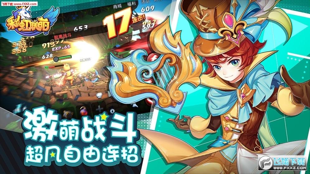 彩虹联萌测试服v0.6.1010112585最新版截图1