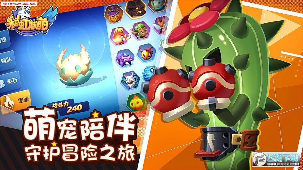 彩虹联萌测试服v0.6.1010112585最新版截图2