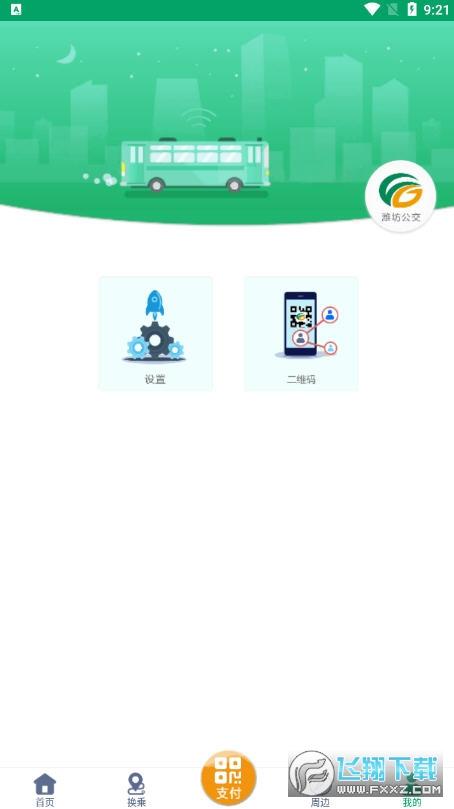 潍坊掌上公交在线实时查询appv1.8手机版截图2