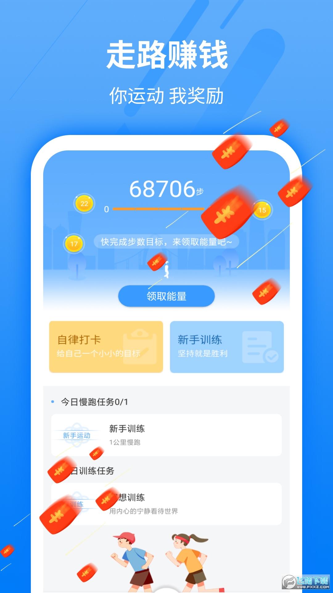 每日运动赚钱版最新appv1.0.3安卓版截图2