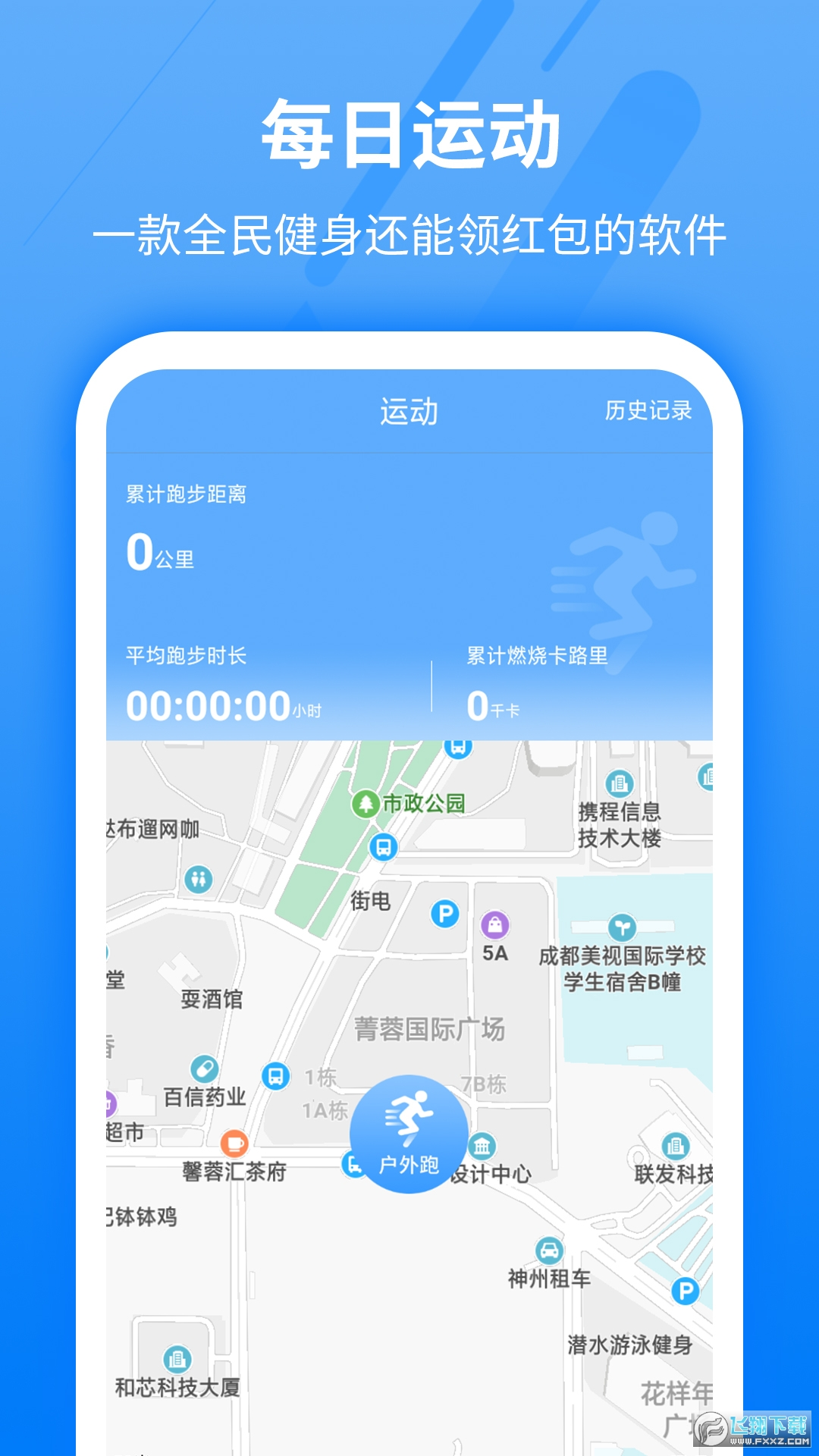 每日运动赚钱版最新appv1.0.3安卓版截图1