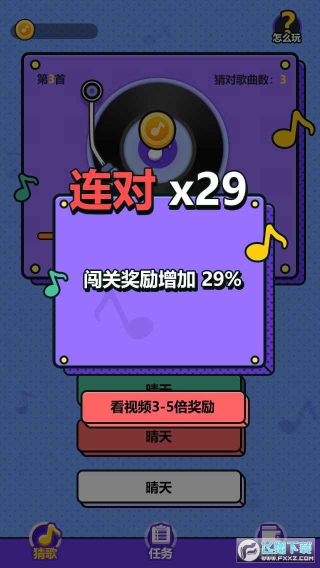 王牌猜歌游戏1.0.0中文版截图0