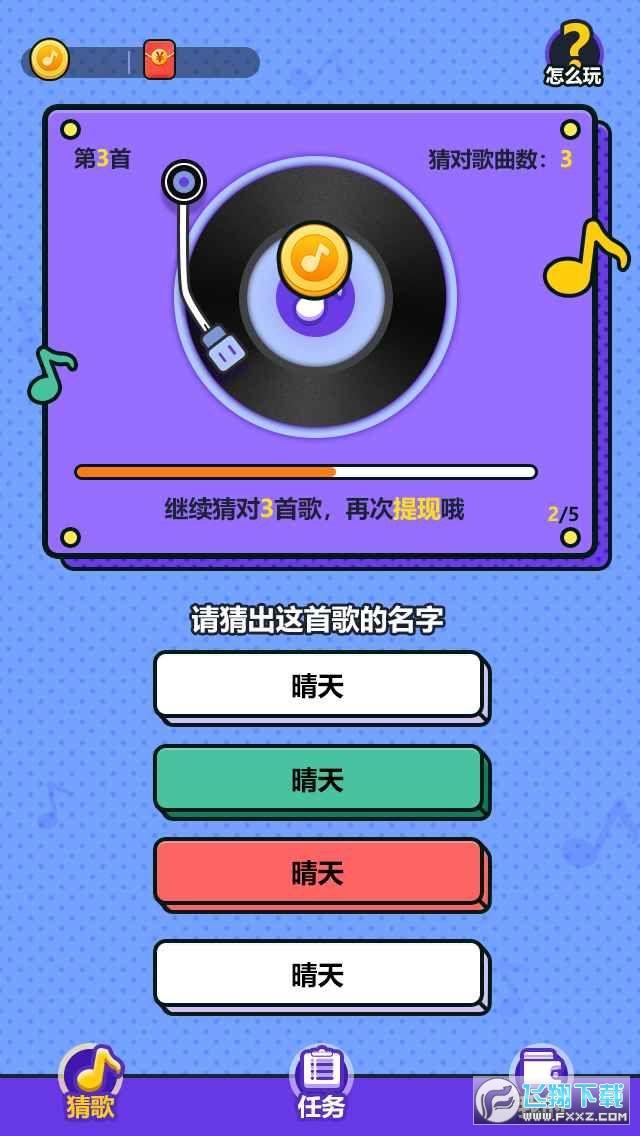 王牌猜歌游戏1.0.0中文版截图1