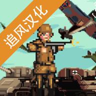 世界大战1994追风汉化v1.0最新版