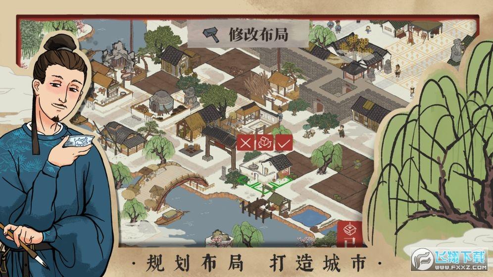 江南百景图2021官方安卓版v1.3.2最新版截图0