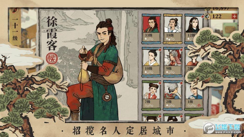 江南百景图2021官方安卓版v1.3.2最新版截图1