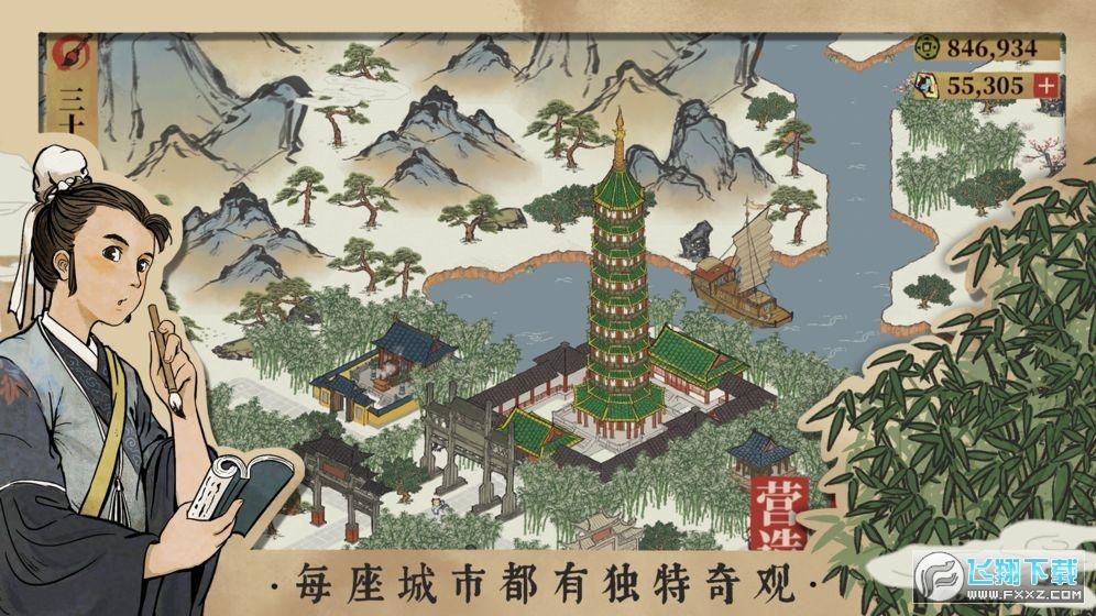 江南百景图2021官方安卓版v1.3.2最新版截图2