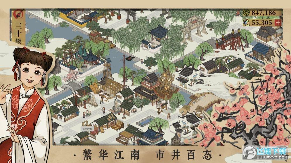 江南百景图2021官方安卓版v1.3.2最新版截图3