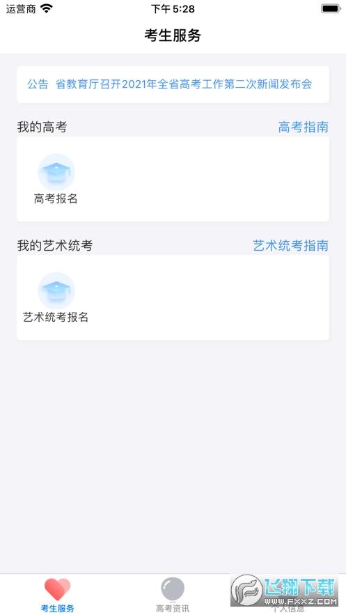 潇湘高考app官方v1.2.3安卓版截图1