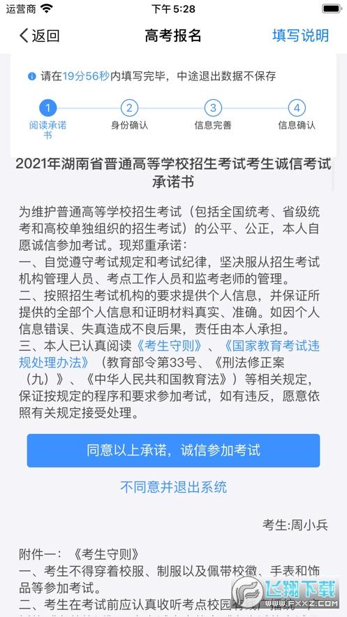 潇湘高考app官方
