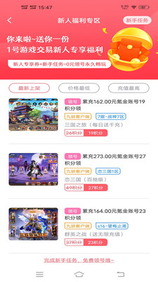 1号游戏交易appv1.0最新版截图0