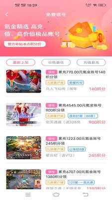 1号游戏交易appv1.0最新版截图1
