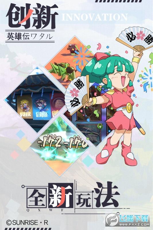 魔神英雄传(动漫授权)1.2.2官方版截图1