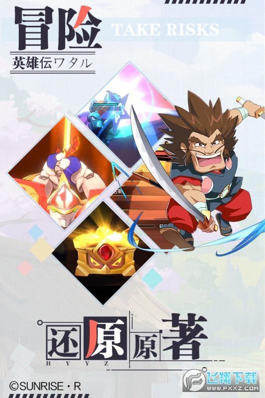 魔神英雄传(动漫授权)1.2.2官方版截图2