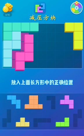 减压方块小游戏手机版v1.3最新版截图2