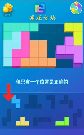 减压方块小游戏手机版v1.3最新版截图3