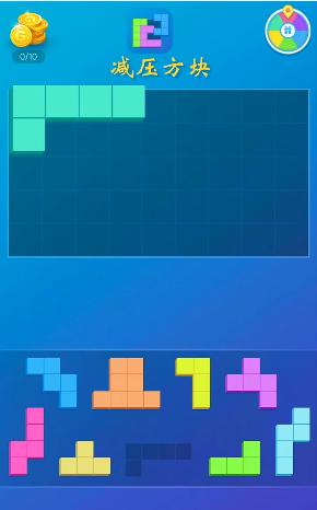 减压方块小游戏手机版v1.3最新版截图0