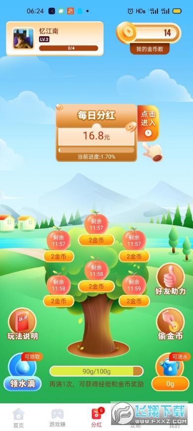 王百万分红版悬赏任务平台2.4.3安卓版截图0