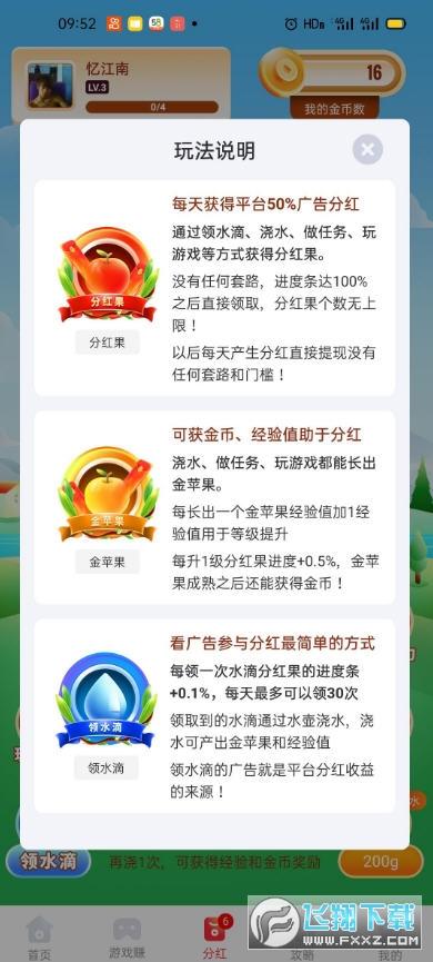 王百万分红版悬赏任务平台2.4.3安卓版截图2