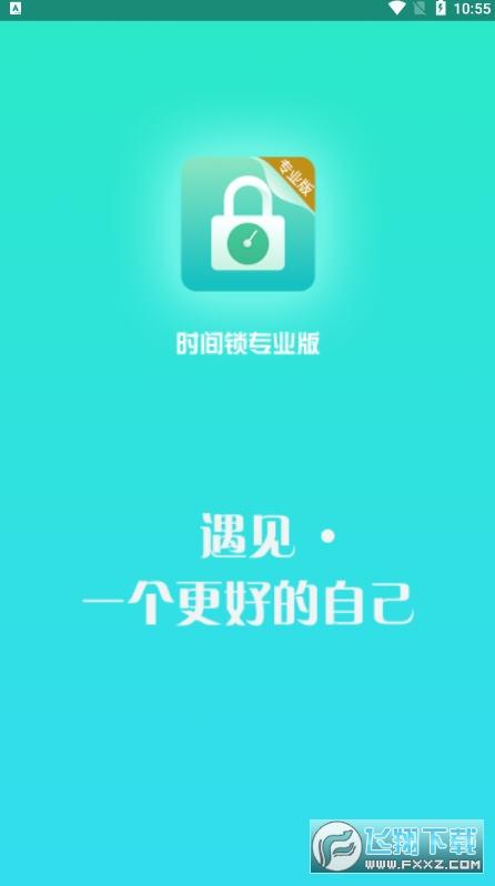 时间锁专业版手机软件v1.0.0安卓版截图0