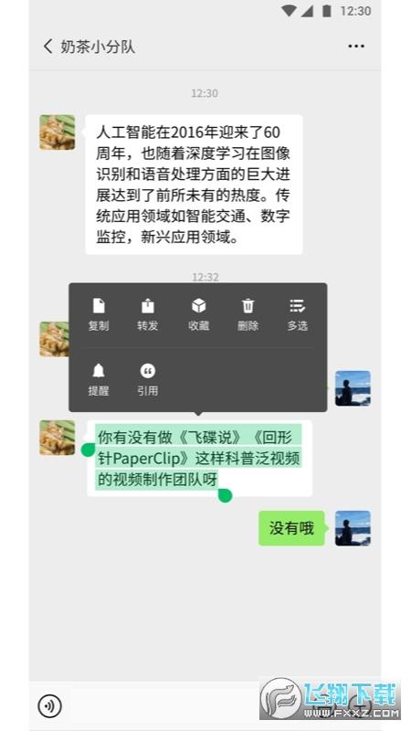 微信8.0全黄脸表情动态版8.0.0手机版截图0