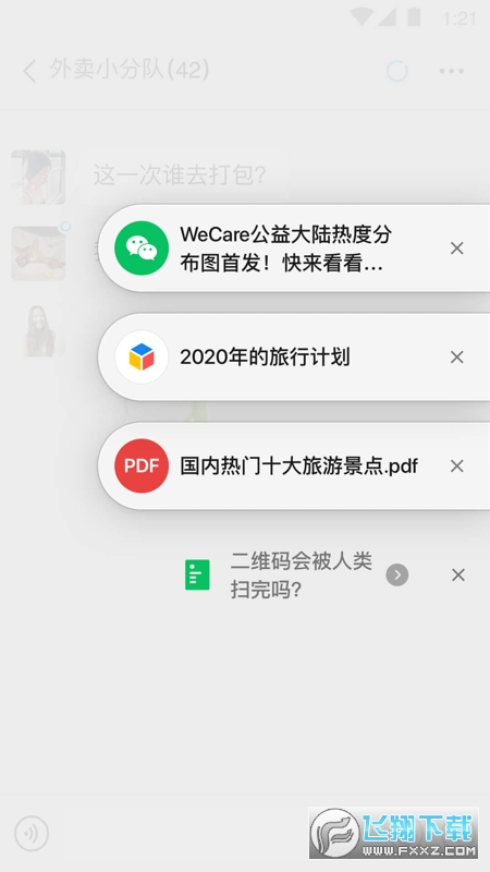 微信8.0全黄脸表情动态版8.0.0手机版截图1