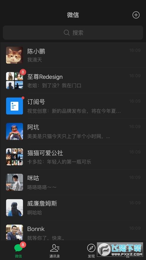 微信8.0安卓内测版截图0