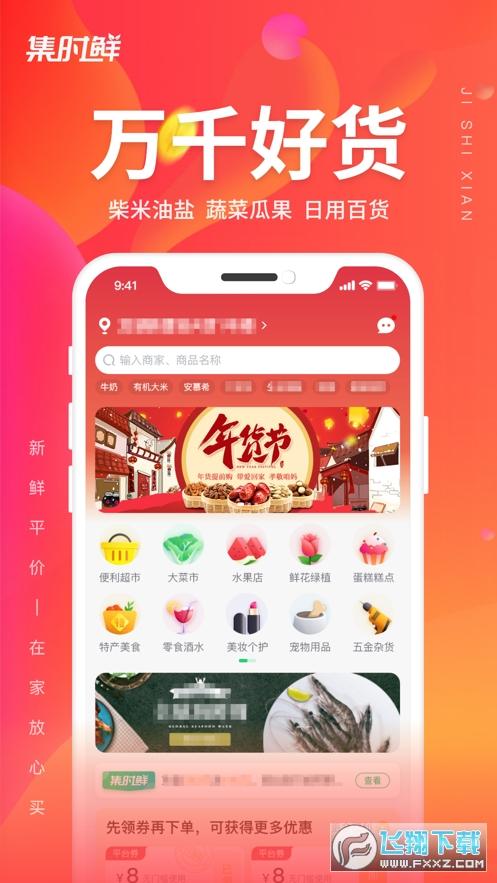 集时鲜app1.0.0安卓版截图0