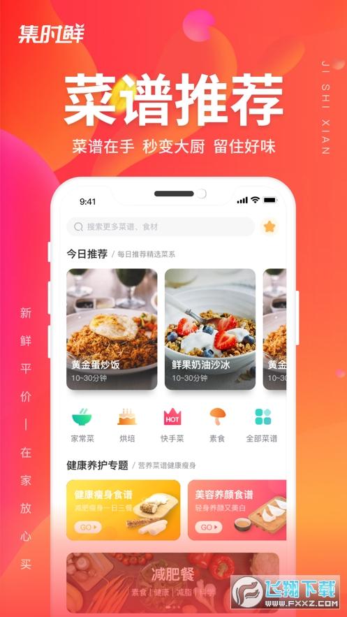 集时鲜app1.0.0安卓版截图1